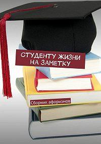 Юлия Полюшко -Студенту жизни на заметку