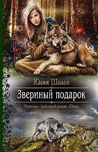 Юлия Шолох -Звериный подарок
