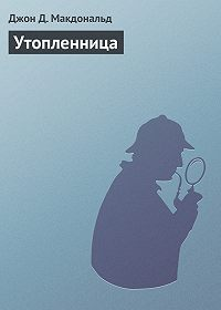 Джон Д. Макдональд -Утопленница