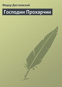 Федор Достоевский - Господин Прохарчин