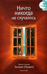 Дэвид Годмен - Ничто никогда не случалось. Жизнь и учение Пападжи (Пунджи). Книга 1
