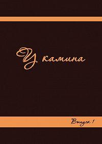 Коллектив авторов -У камина. Выпуск 1