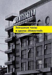 Василий Захарько -Звездные часы и драма «Известий»