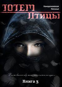 Наталья Лакедемонская -Книга «ТОТЕМ: Птицы». Часть 3 (Промо)
