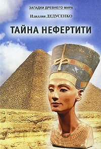 Идиллия Дедусенко - Тайна Нефертити (сборник)