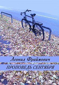 Леонид Фраймович -Проповедь сентября (сборник)