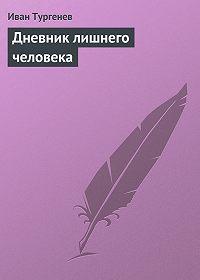 Иван Тургенев -Дневник лишнего человека