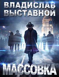 Владислав Выставной -Массовка