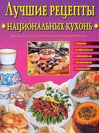 Евгения Сбитнева -Лучшие рецепты национальных кухонь