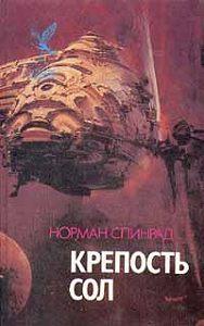 Норман Спинрад -Крепость Сол