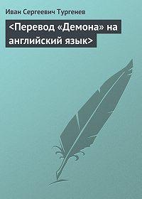 Иван Тургенев - <Перевод «Демона» на английский язык>