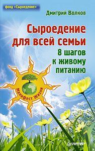 Дмитрий Волков -Сыроедение для всей семьи.8шагов к живому питанию