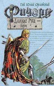 Гай Юлий Орловский -Ричард Длинные Руки – барон