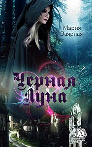Мария Заярная -Черная Луна