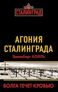 Эдельберт Холль -Агония Сталинграда. Волга течет кровью