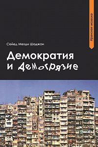 Сейед Мехди Шоджаи -Демократия и демогрязие