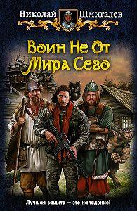 Николай Шмигалёв -Воин Не От Мира Сего