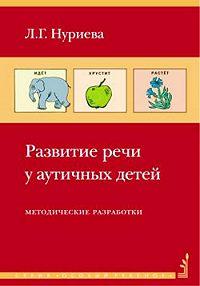 Лариса Геннадьевна Нуриева - Развитие речи у аутичных детей