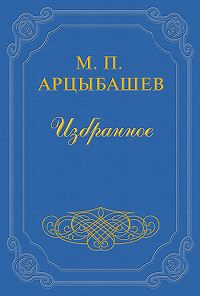 Михаил Арцыбашев -Бунт