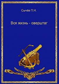П. Сычёв - Вся жизнь – оверштаг