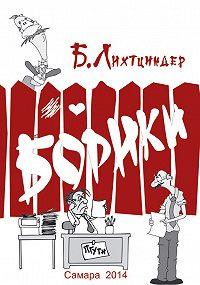 Борис Лихтциндер -Борики. Книга первая