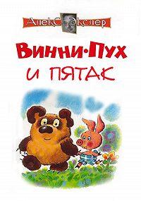 Алекс Экслер -Винни-Пух и Пятак