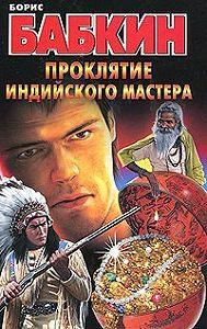 Борис Бабкин - Проклятие индийского мастера