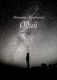 Никита Кравченко -Один