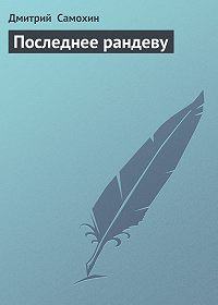 Дмитрий  Самохин -Последнее рандеву