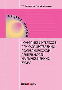 Екатерина Мельникова -Конфликт интересов при осуществлении посреднической деятельности на рынке ценных бумаг
