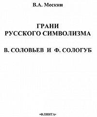 В. А. Мескин - Грани русского символизма: В. Соловьев и Ф. Сологуб