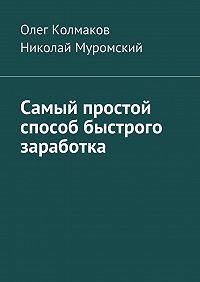 Николай Муромский -Самый простой способ быстрого заработка