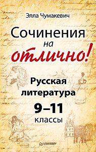 Элла Чумакевич -Сочинения на отлично! Русская литература. 9–11 классы