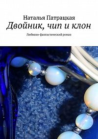 Наталья Патрацкая -Двойник, чип и клон. Серия «Проза-2014»