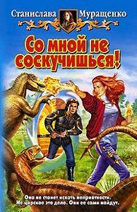 Станислава Муращенко -Со мной не соскучишься!