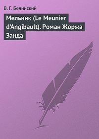 В. Г. Белинский -Мельник (Le Meunier d'Angibault). Роман Жоржа Занда