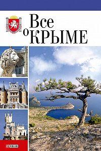 Ю. В. Белочкина - Все о Крыме