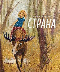 Дарья Даниличева -Страна