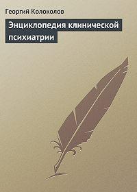 Георгий Колоколов - Энциклопедия клинической психиатрии