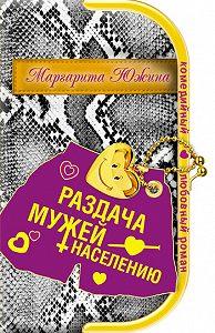 Маргарита Южина -Раздача мужей населению