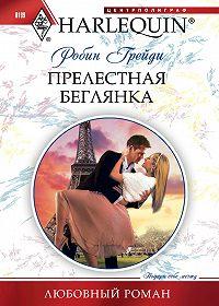 Робин Грейди - Прелестная беглянка
