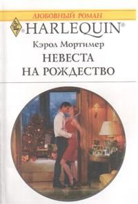 Кэрол  Мортимер - Невеста на Рождество
