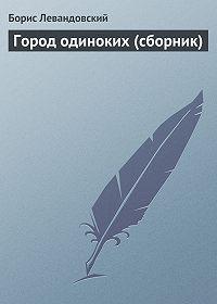 Борис Левандовский -Город одиноких (сборник)