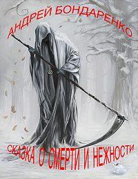 Андрей Бондаренко -Сказка о смерти и нежности