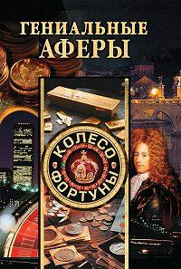 Елена Доброва -Гениальные аферы