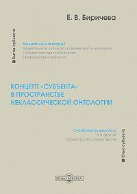 Екатерина Биричева - Концепт «субъекта» впространстве неклассической онтологии