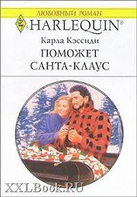 Карла Кэссиди -Поможет Санта-Клаус