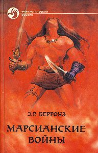 Эдгар Берроуз -Боги Марса