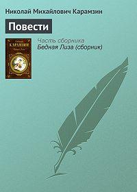 Николай Карамзин -Повести