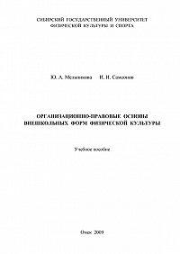 Иван Самсонов -Организационно-правовые основы внешкольных форм физической культуры